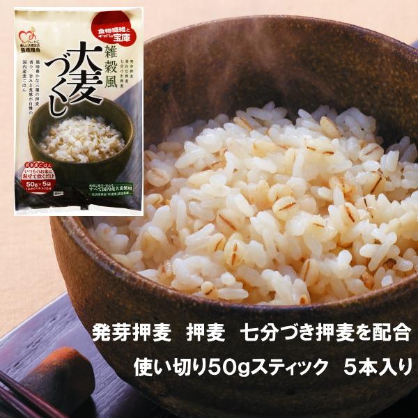 信託 国内産 3種の押麦を贅沢ブレンド 安値 水溶性食物繊維とGABAが豊富な麦ごはん 雑穀風 大麦づくし250g 単品 50g×5本入 使い切りスティックタイプで簡単調理 国産大麦100%