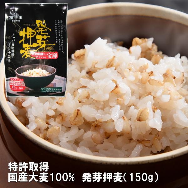 定番キャンバス お米1合から2合にスティック1袋 発芽押麦150g 通常便なら送料無料 25gx6 スティックタイプ押し麦