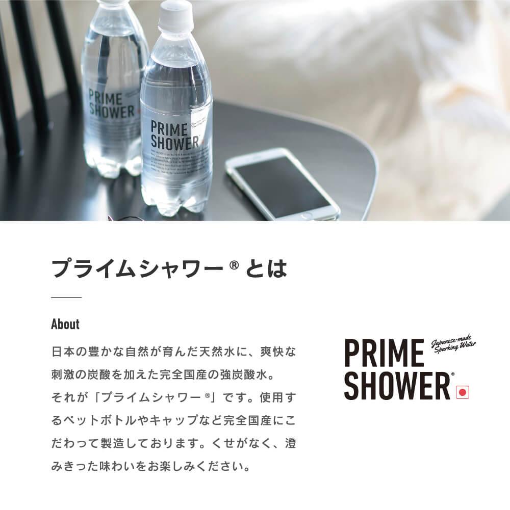 【リニューアル】完全国産の炭酸水 プライムシャワー500ml×24本  天然ミネラル含有 軟水 保存料なし スパークリングウォーター 強炭酸水