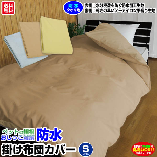 防水シーツ・防水カバー>★防水掛け布団カバー