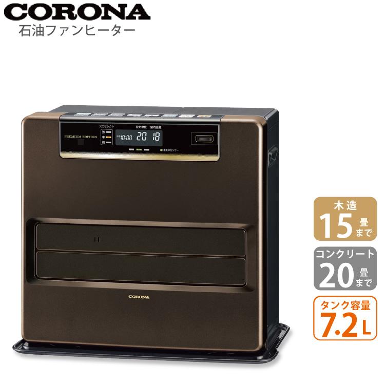 コロナ CORONA 石油ファンヒーター WZシリーズ FH-WZ5718BY(TU) アーバンブラウン (木造15畳まで/コンクリート20畳まで)【送料無料】