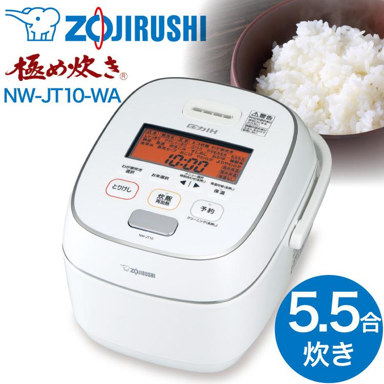 象印 圧力IH炊飯ジャー 極め炊き 5.5合 ホワイト NW-JT10-WA [T]