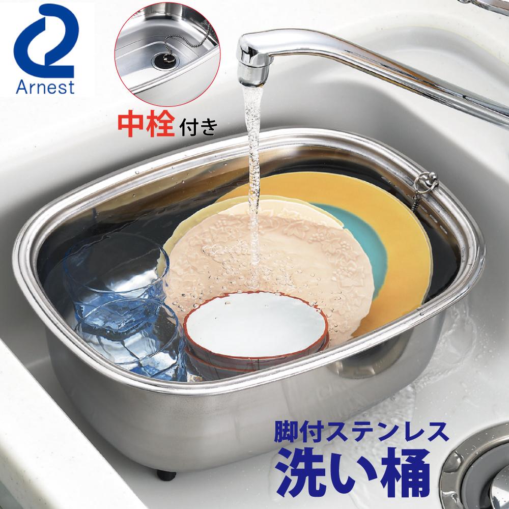 中栓付きで排水が楽々 貯め洗いで節約に 脚付ステンレス洗い桶 中栓付き 洗い桶 再入荷/予約販売! 食器洗い キッチン アーネスト 送料無料 販売 脚付 ステンレス シンク A-75435 JAN:4989082754352