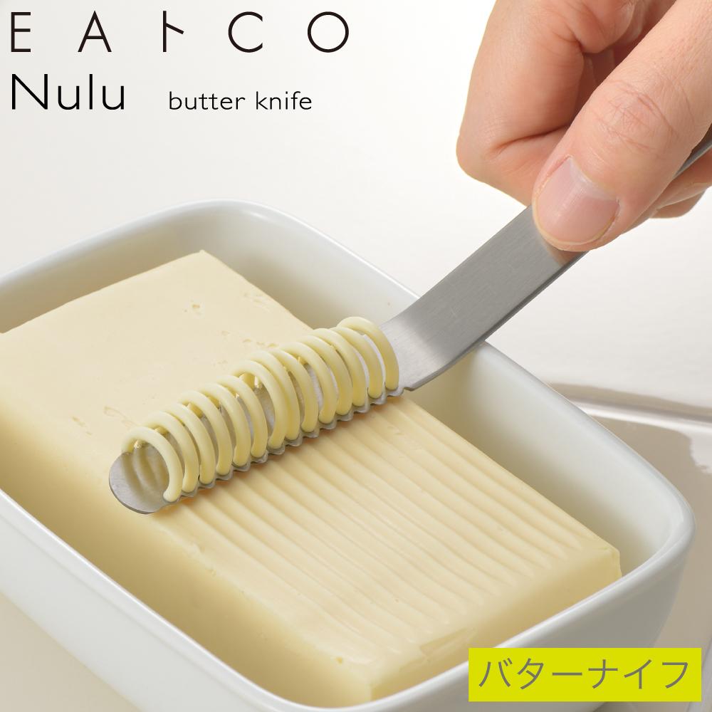 ヨシカワ EAトCO バターナイフ ヌル 【糸状のふわふわバター】Nulu AS0035【母の日 おすすめ!】
