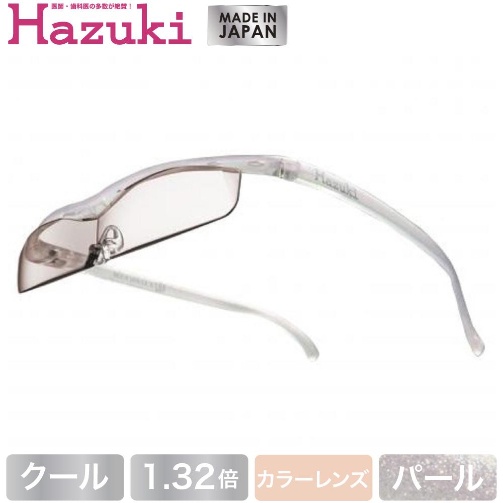 Hazuki ハズキルーペ クール カラーレンズ 1.32倍 パール【送料無料】【あす楽】