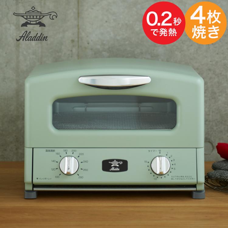 アラジン グリル&トースター (グリーン) AGT-G13A(G) 【あす楽対応】