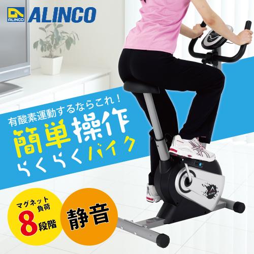 《あす楽》アルインコ エアロマグネティックバイク4017 AFB4017 【送料無料】