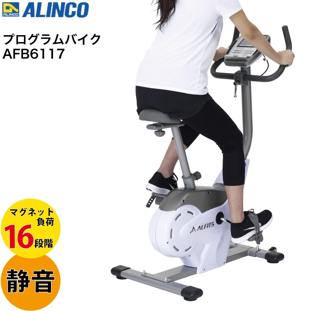 アルインコ プログラムバイク6117 AFB6117 【送料無料】
