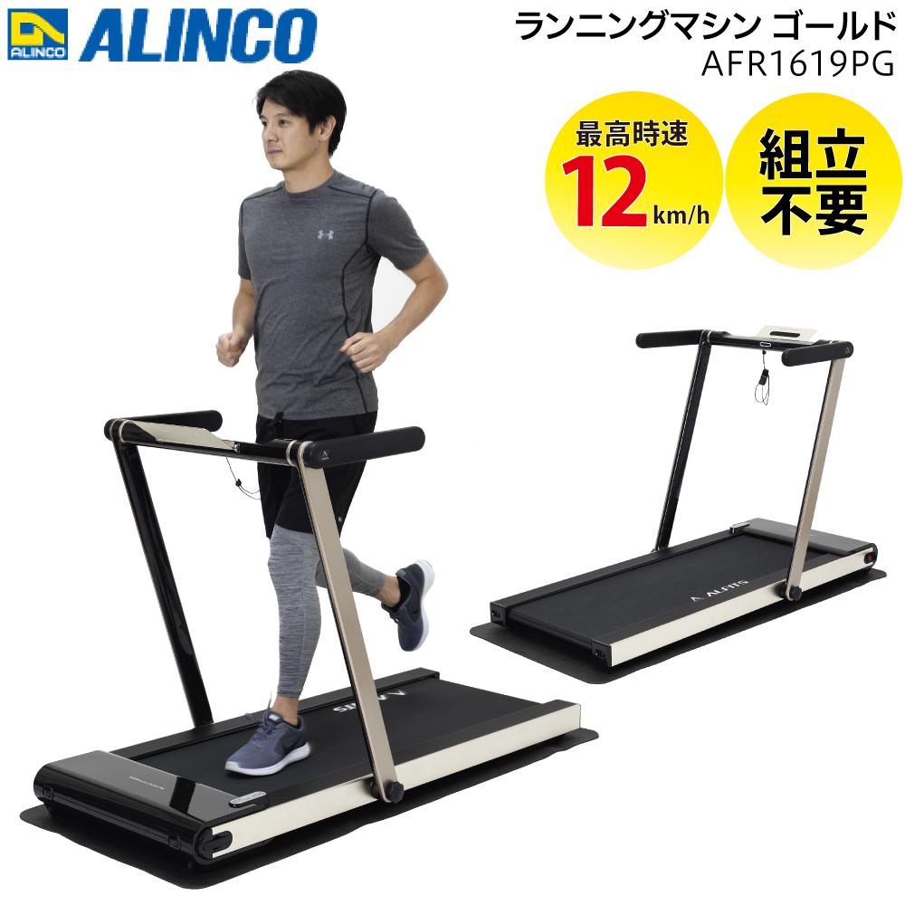アルインコ ランニングマシン AFR1619PG グレー【送料無料】