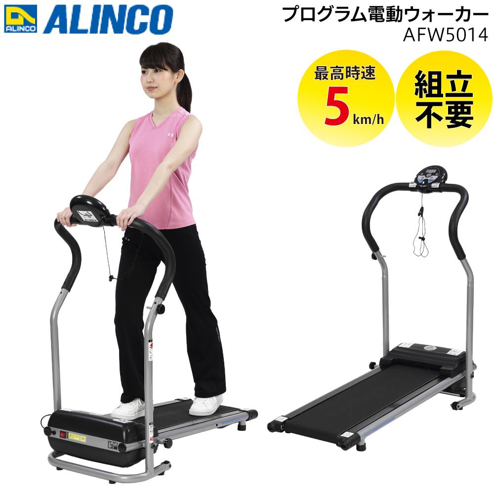 アルインコ プログラム電動ウォーカー AFW5014【送料無料】