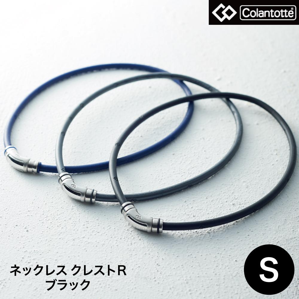 コラントッテ (Colantotte) ネックレス クレスト R ブラック 【Lサイズ】【磁気ネックレス】【送料無料】