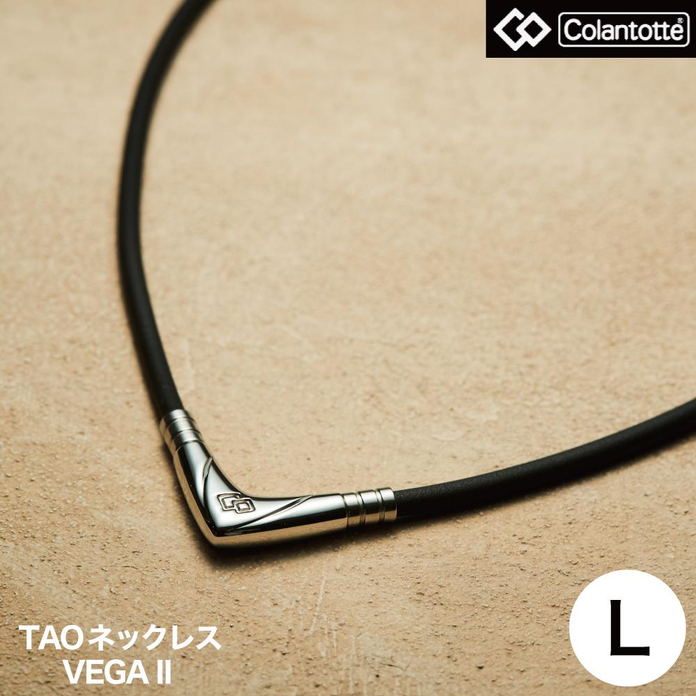 コラントッテ (Colantotte) TAO ネックレス VEGA II ブラック 【Lサイズ】【磁気ネックレス】【送料無料】【あす楽対応】