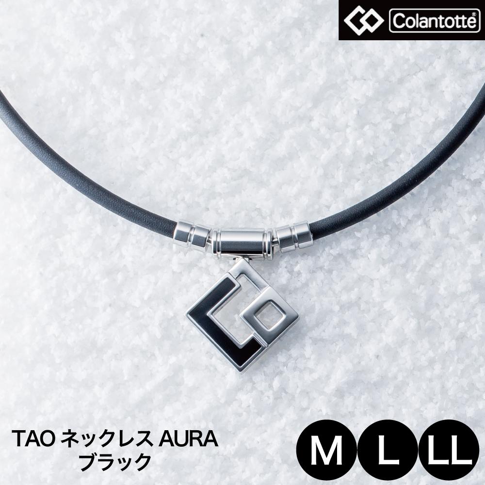 コラントッテ (Colantotte) TAO ネックレス AURA(アウラ) ブラック 【M/L/LL//3サイズ】 ABAPH01 【磁気ネックレス】 【送料無料】【あす楽】