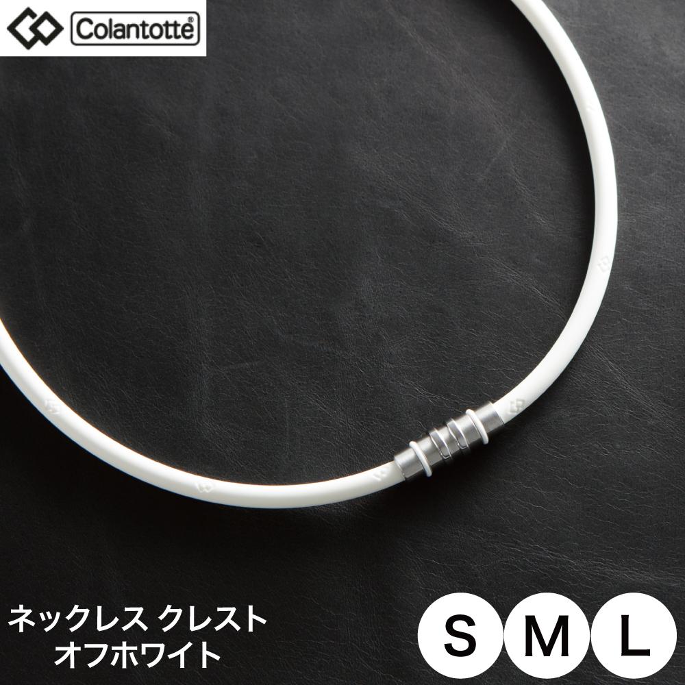 コラントッテ (Colantotte) ネックレス クレスト オフホワイト 【S/M/L//3サイズ】 ABAAS03 【磁気ネックレス】【送料無料】【W】