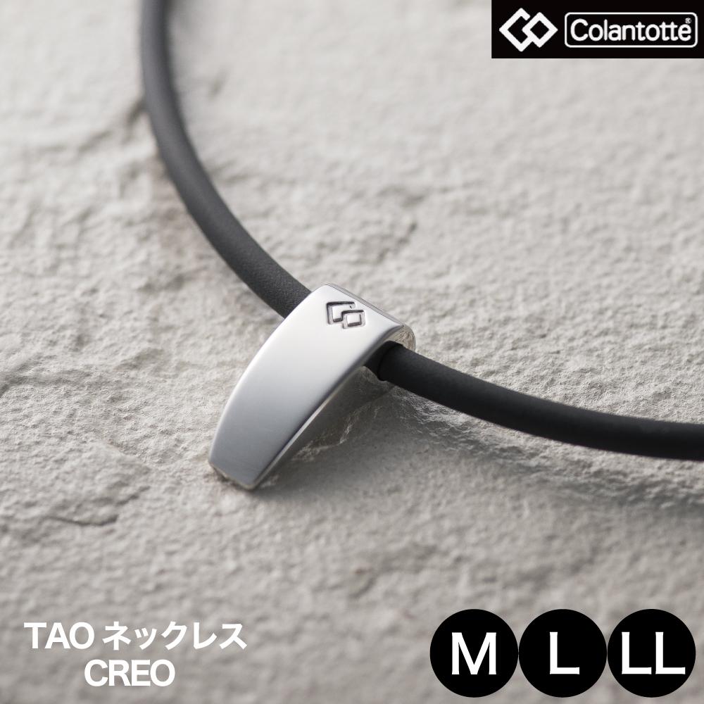 コラントッテ (Colantotte) TAO ネックレス CREO(クレオ) ブラック 【M/L/LL//3サイズ】 ABAPC01 【磁気ネックレス】 【送料無料】