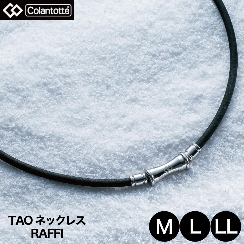 コラントッテ (Colantotte) TAO ネックレス RAFFI(ラフィ) ブラック 【M/L/LL//3サイズ】 ABAPF01 【磁気ネックレス】【送料無料】