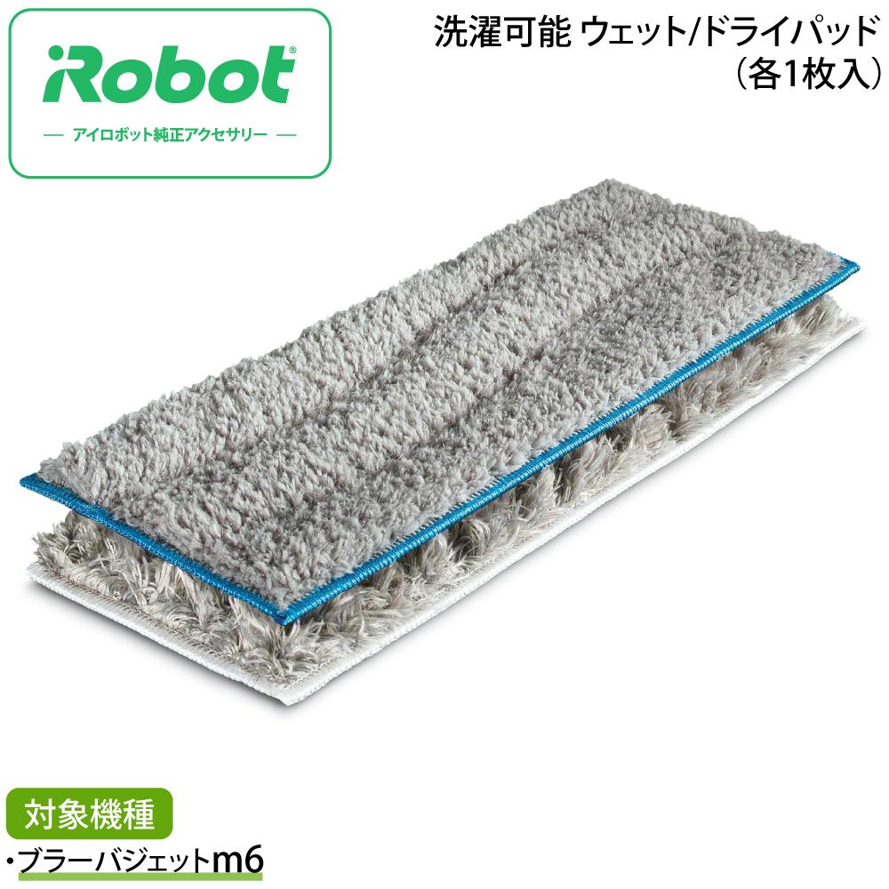 アイロボット ブラーバジェット 洗濯可能 ウェット ドライパッド m6 対応 消耗品 国際ブランド 部品 純正 再入荷 予約販売 日本正規品 JAN:0885155017604 最大P24倍 ウェットパッド 9 25は店内P6倍 カード 各1枚入 4633629 国内正規品 要エントリー iRobot