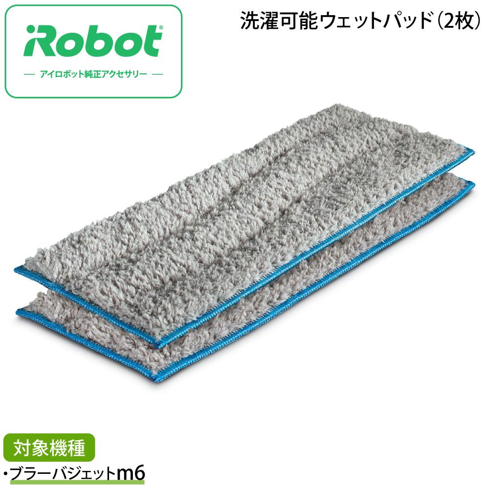 アイロボット ウェットパッド ブラーバジェット 引き出物 世界の人気ブランド m6 対応 消耗品 部品 純正 日本正規品 国内正規品 JAN:0885155018816 4643572 10は店内P7倍 カード 最大P25倍 専用 9 洗濯可能 要Wエントリー iRobot 2枚入 m6