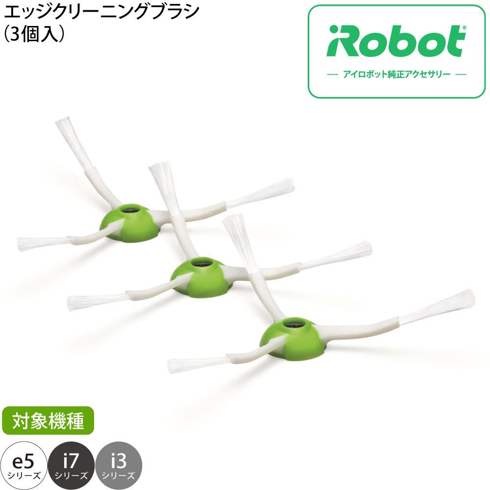 アイロボット ルンバ エッジクリーニングブラシ i7 ルンバi7 ルンバe5 対応 最安値挑戦 消耗品 NEW ARRIVAL 部品 純正 日本正規品 国内正規品 JAN:0885155019806 要Wエントリー iRobot i カード ブラシ 9 10は店内P7倍 e5 3個入 最大P25倍 eシリーズ専用 4650964