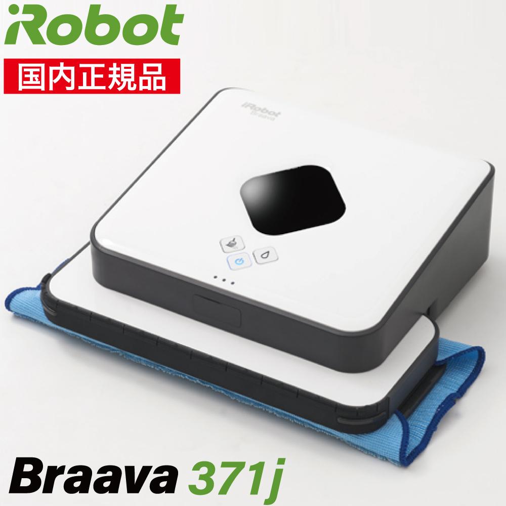 【全品ポイント5~20倍!マラソン期間限定!8/4 20:00~】アイロボット iRobot 床拭きロボット ブラーバ 371j【日本国内正規品】【送料無料】