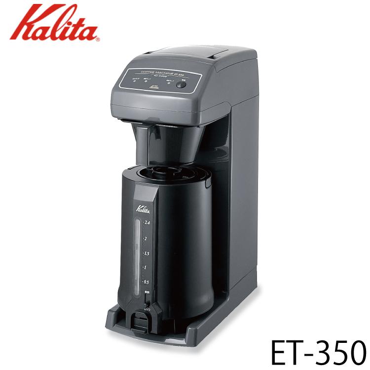 【5月30日は店内全品ポイント5~20倍!】カリタ Kalita 業務用コーヒーマシン ET-350 62055 【送料無料】 [T]