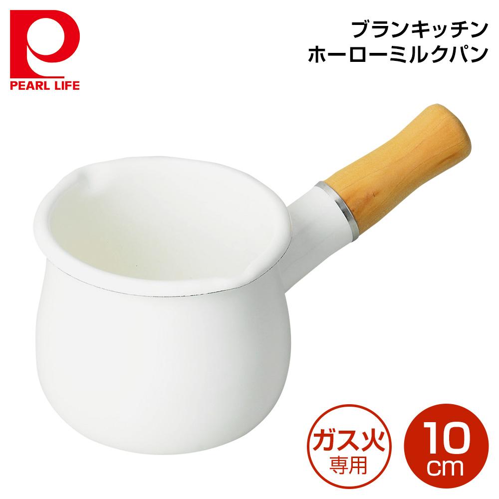 9 8は店内P5倍 最大P23倍 要エントリー 新作送料無料 カード ブランキッチン 日本メーカー新品 HB-3676 パール金属 ホーローミルクパン10cm