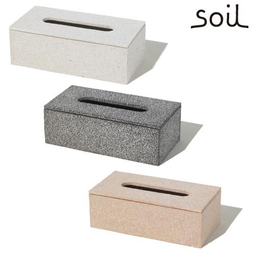 【在庫限り】soil ソイル 珪藻土 ティッシュ ボックス 【TISSUE BOX】 B133 JAN: 4560339421335【送料無料】【半額】【Z】