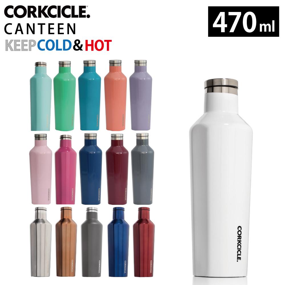 CORKCICLE  キャンティーン 470ml