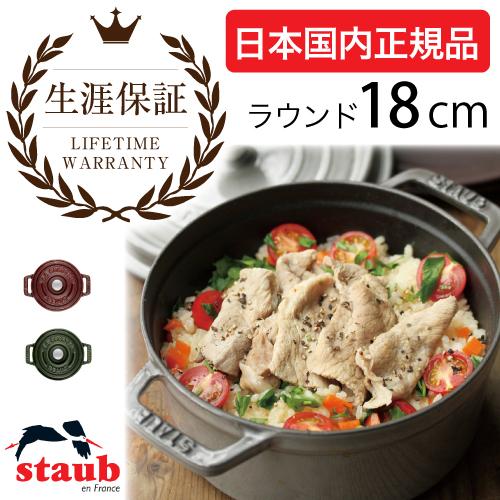 正規品 ピコ・ココットラウンド (ストウブ) <ブラック> (鍋 フライパン まんまる堂) staub 12cm
