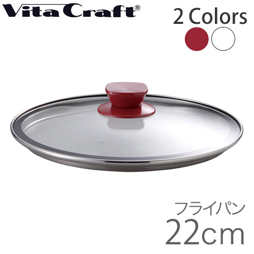 ビタクラフト もこみち フライパン 蓋 22cm ★ビタクラフト (Vita Craft ) MOCOMICHI HAYAMI 速水もこみち フライパン ガラス蓋 22cm 【ボルドー/ホワイト//全2色】
