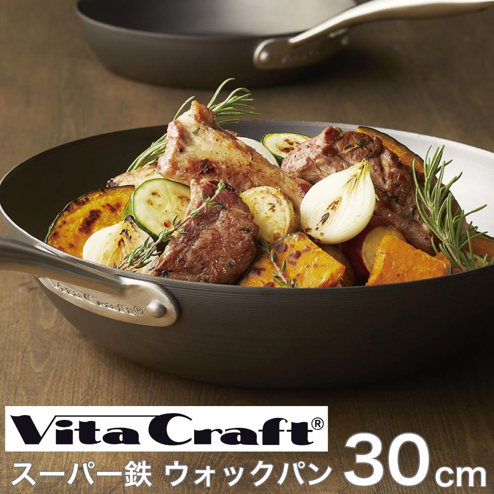 ビタクラフト VitaCraft スーパー鉄 ウォックパン 30cm 2007 【鉄フライパン】【IH対応】【日本製】【送料無料】【W】【あす楽】【配送日指定】