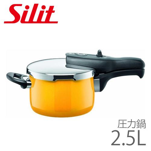 シリット (Silit) tプラス 圧力鍋 2.5L クレイジーイエロー S8222173314 【200V IH対応】 JAN: 4004633260035【送料無料】【あす楽対応】