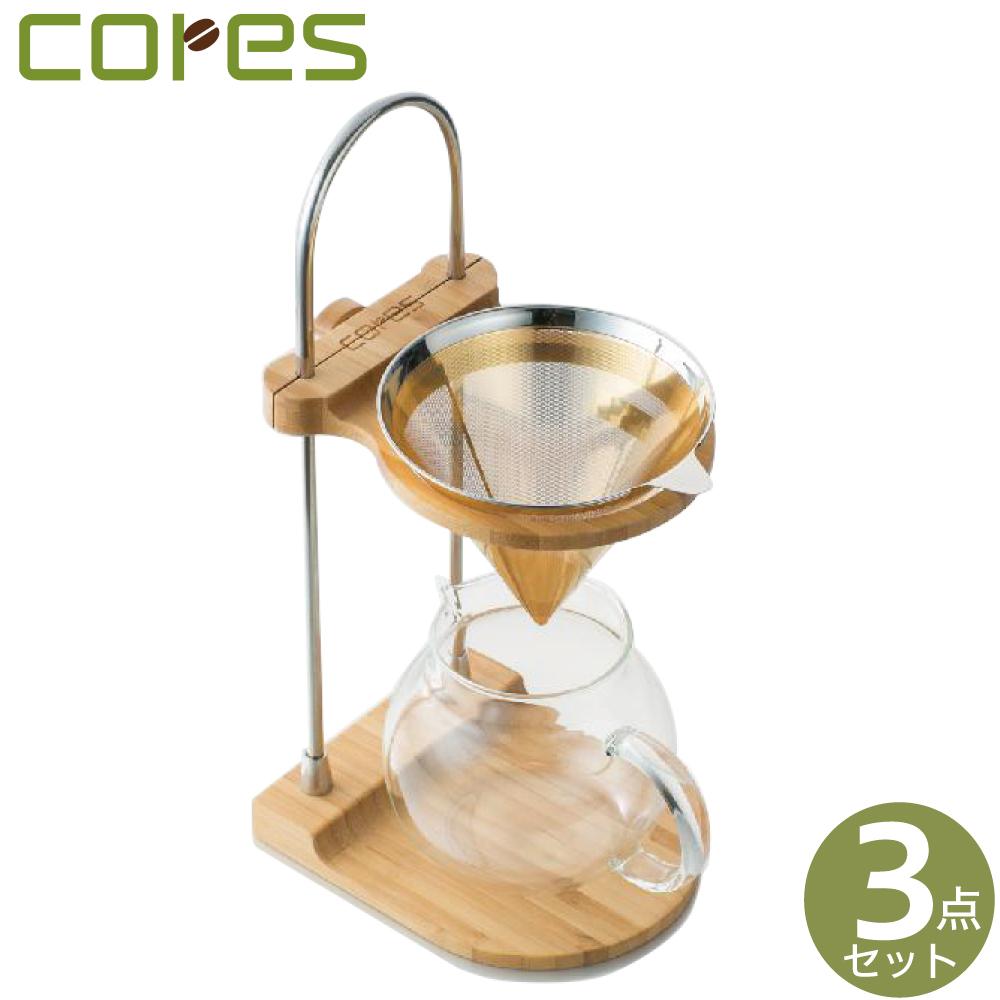 コレス (cores) ゴールドフィルタードリップセット C700 コーヒードリップ3点セット 【メッシュフィルター ドリップスタンド ガラスサーバー】 【送料無料】【あす楽対応】