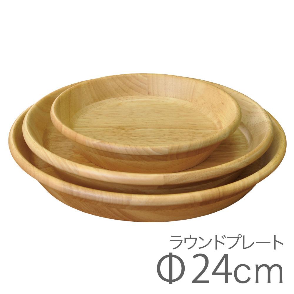 ヤマコー HoMeCafe天然木ラウンドプレートφ24cMナチュラル 88446