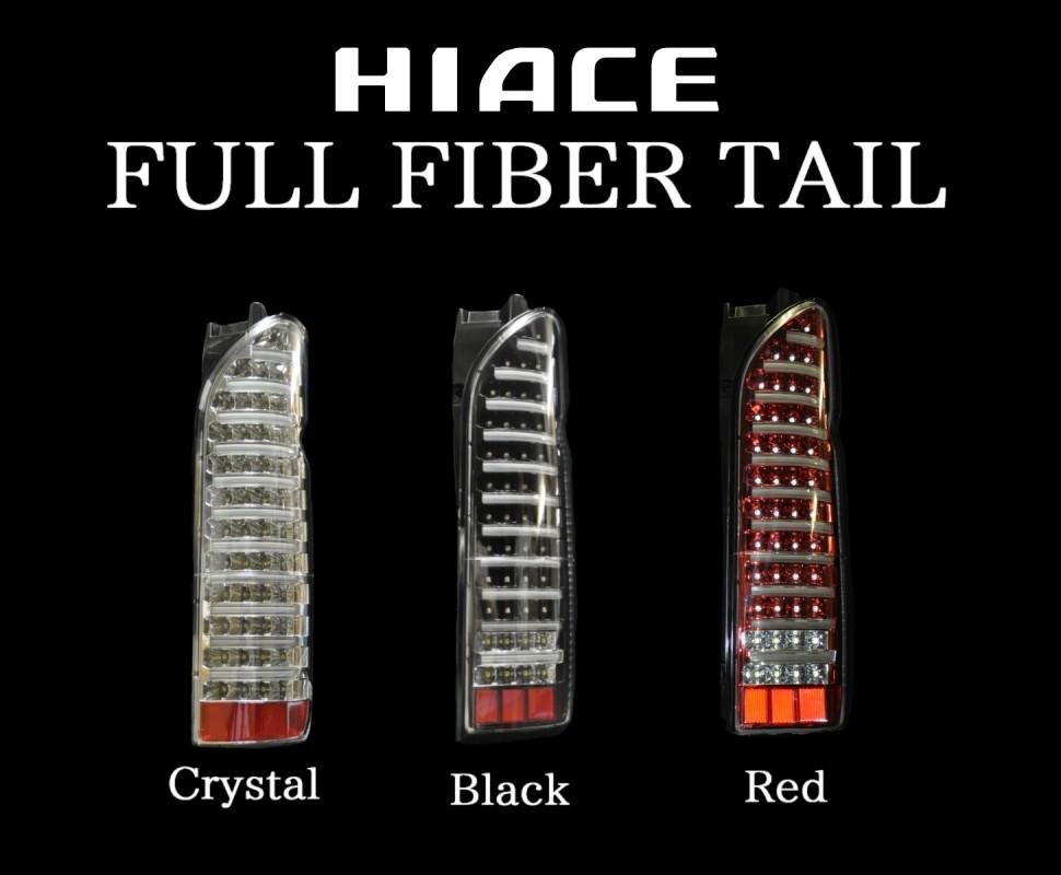 ハイエース 200系 フルLED フルファイバー テールライト 全3色左右セット 1型 2型 3型 4型 5型 標準/ワイド 外装パーツ