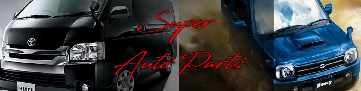 Super Auto parts:Super Auto parts 人気車用品多数取り扱っております。