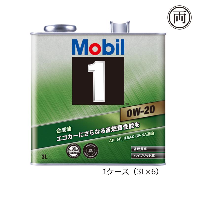 モービル1 Mobil1 0W-20 0W20 SP/GF-6A 3L 1ケース 3L×6 ハイブリッド車 省燃費車 0W20推奨車 エコ 燃費 化学合成油 エンジンオイル 高度な燃費