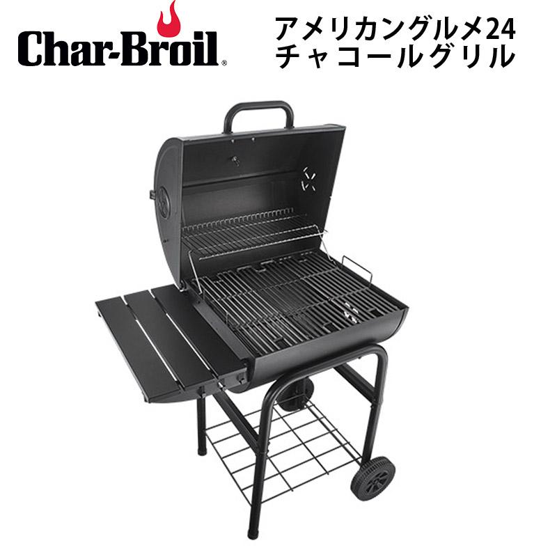 バーベキュー 炭タイプ アメリカングルメ24 コンロ グリル BBQ 簡単 おしゃれに チャーブロイル char-broil チャーブロイ チャコールグリル 代引不可