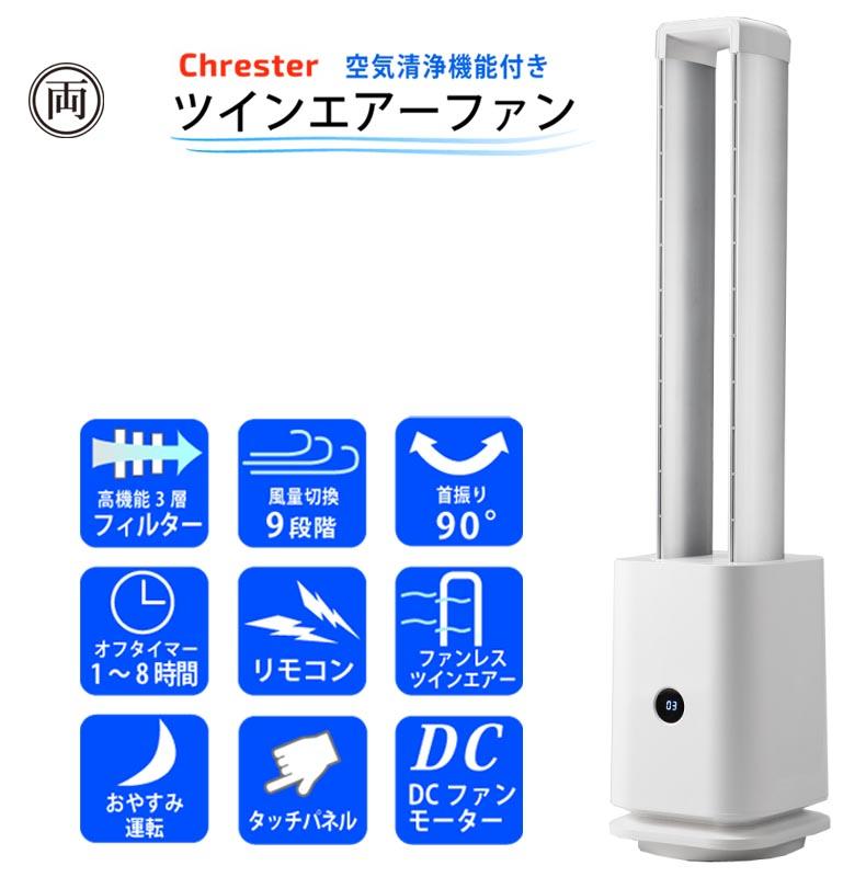 空気清浄機能付き タワー型扇風機 クレスター ツインエアーファン ホワイト DCモーター搭載 ブレードレス 高性能3層フィルター搭載 花粉 微粒子 PM2.5 予備フィルター付き 節電 おしゃれ 縦型 スリム リビング リモコン付き