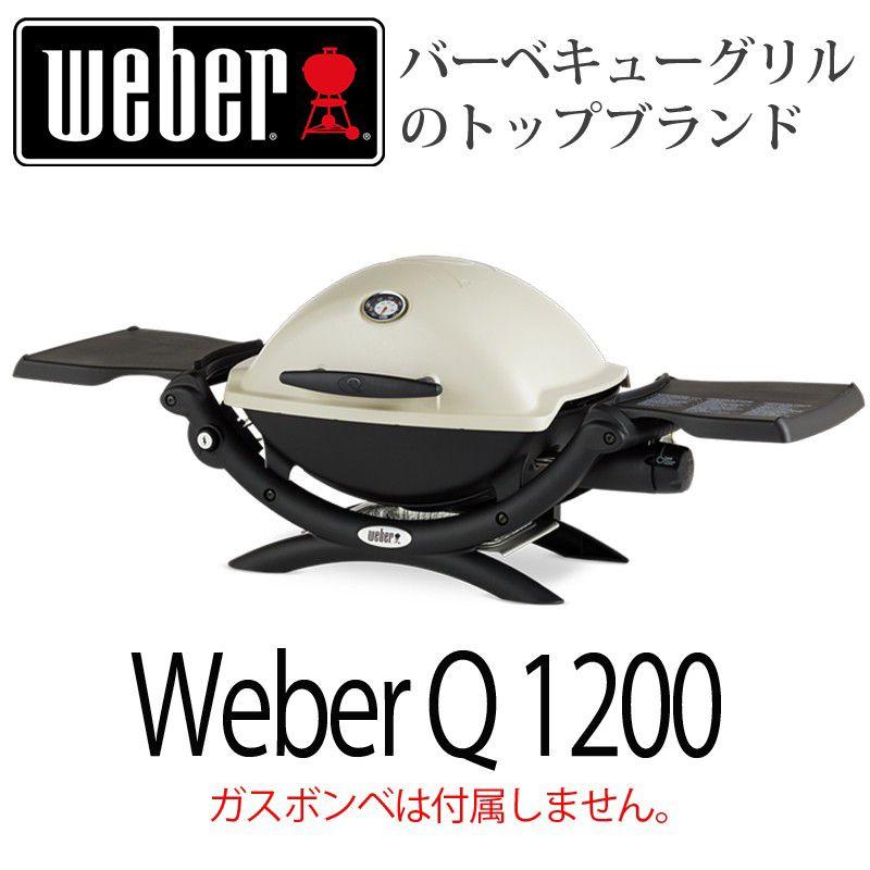 WEBER Q1200 ガス バーベキュー グリル アウトドア 野外 キャンプ おしゃれ 本格派 代引不可