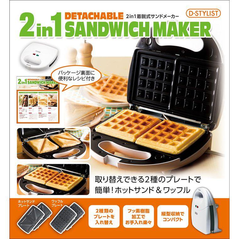 ホットサンド ワッフル パン ハムチーズサンド 朝食 おやつ 自家製 D-STYLIST 2in1着脱式サンドメーカー KA-00339 3台セット