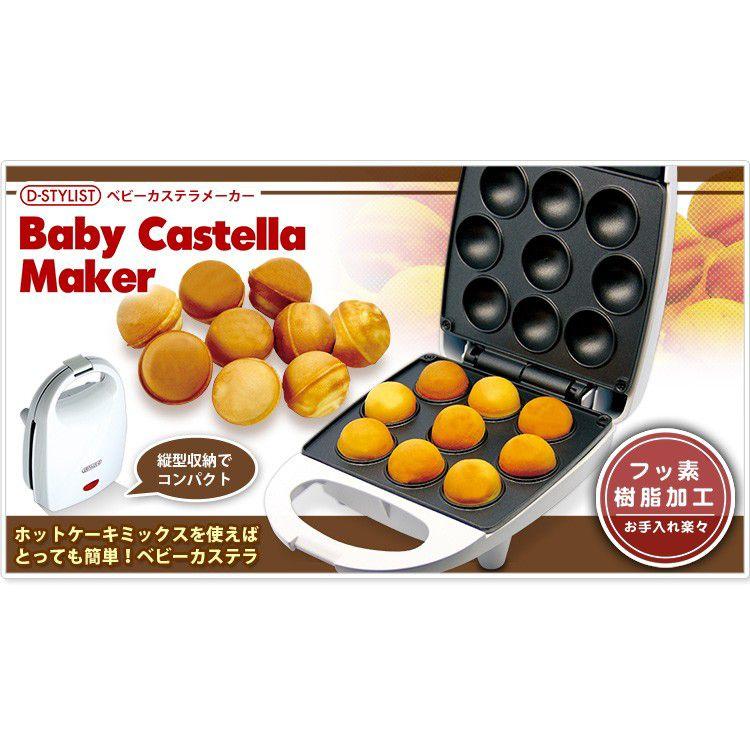 おやつ デザート スィーツ 誕生日会 カステラ 女子会 朝食 D-STYLIST ベビーカステラメーカー KK-00251 10台セット