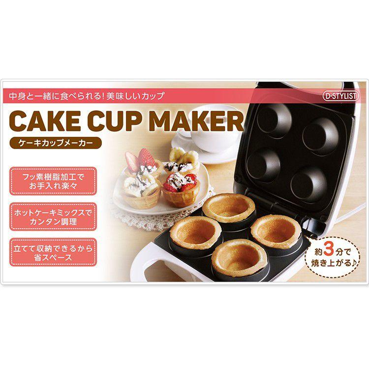 スィーツ デザート おやつ フルーツ カップケーキ 野菜 食べる容器 D-STYLIST ケーキカップメーカーKK-00340 8台セット