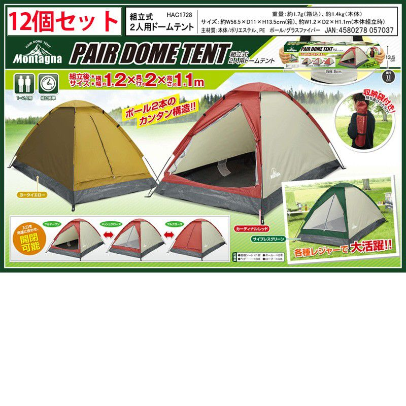 アウトドア キャンプ レジャー バーベキューに 二人用ドーム テント 12個セット 簡単設営 組み立て式