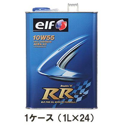 elf エルフ RR 10W55 10W-55 1L 1ケース 1L×24 F1 F-1 スポーツカー ターボ車 NA車 スポーツ走行 サーキット レース NA-V10 全化学合成油 エンジンオイル