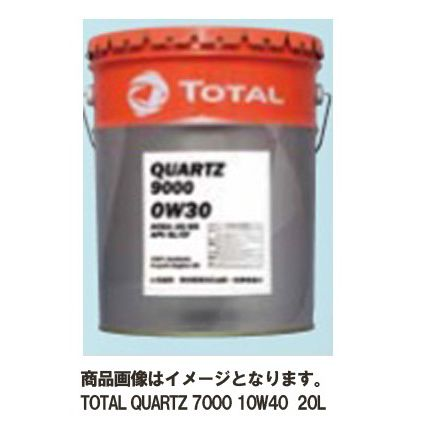 Canned total トタルクォーツ 7000 10W-40 10W40 20L Peer part composition oil Benz  Volkswagen Peugeot Citroen German car French car engine oil