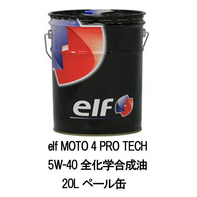 elf エルフ モト 4 プロテック 5W-40 5W40 20L ペール缶 二輪用 バイク オートバイ 水冷エンジン レスポンス エンジン保護 全化学合成油 エンジンオイル