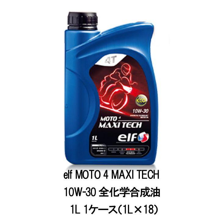 elf エルフ モト 4 マキシテック 10W-30 10W30 1L 1ケース 1L×18 二輪用 バイク オートバイ 低フリクションオイル 水冷エンジン 全化学合成油 エンジンオイル