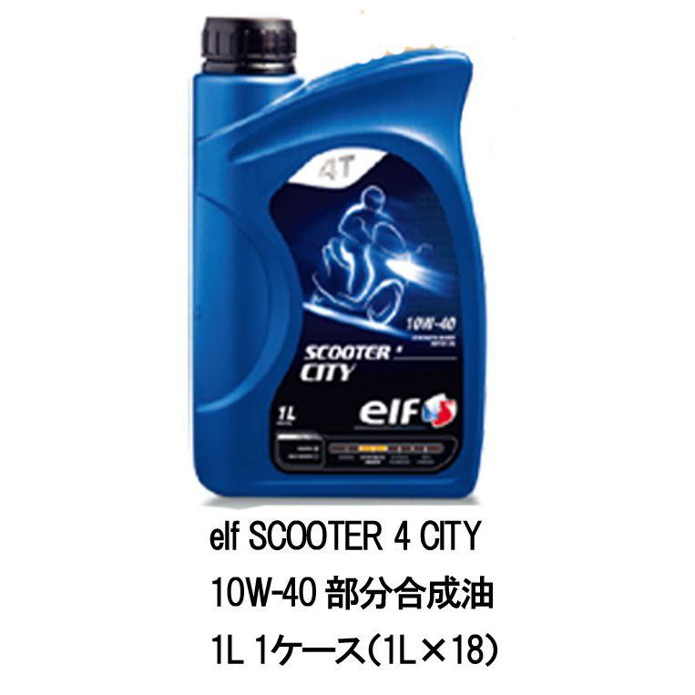 elf エルフ スクーター 4 シティ 10W-40 10W40 1L 1ケース 1L×18 二輪用 バイク オートバイ ツーリング スクーター ストップ&ゴー 部分合成油 エンジンオイル