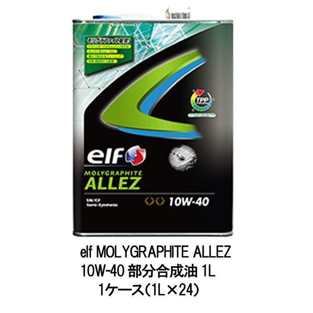 elf エルフ モリグラファイト アレ 10W-40 10W40 1L 1ケース 1L×24 多走行車 エンジンノイズ低減 ドライスタート エンジン保護 部分合成油 エンジンオイル